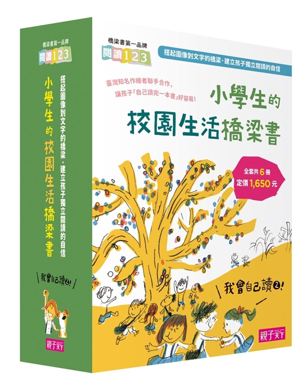 我會自己讀!2 小學生的「校園生活」橋梁書(共6冊)