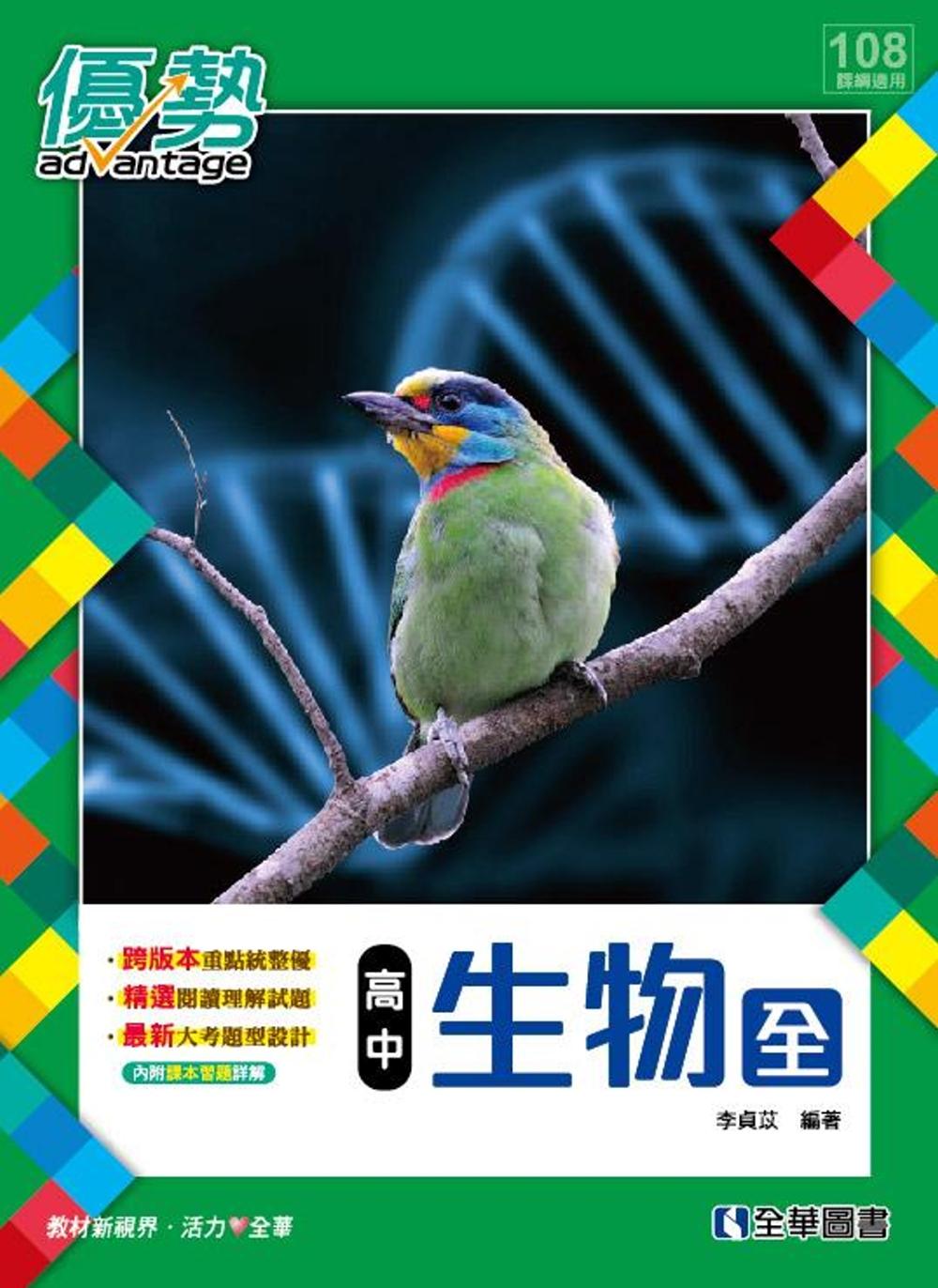 108版高中生物(全)優勢參考書(含詳解)