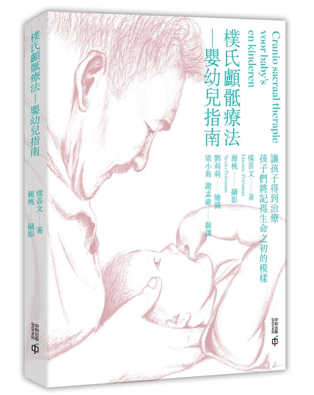 樸氏顱骶療法:嬰幼兒指南