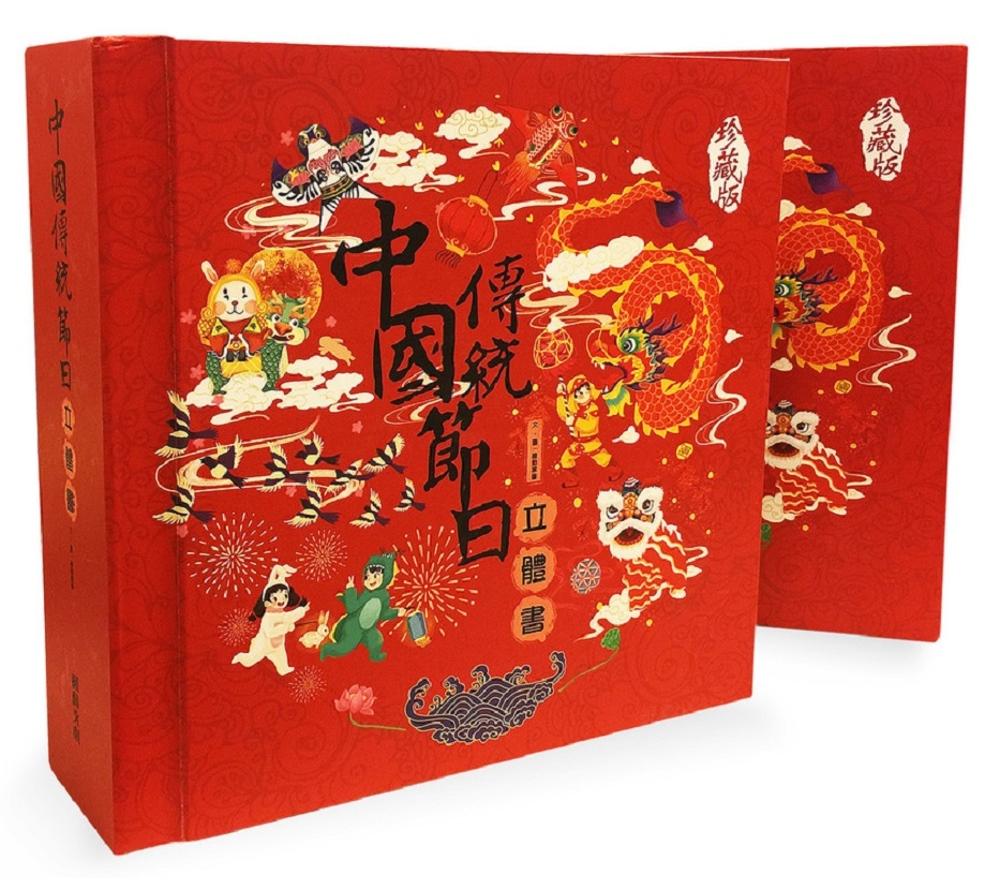 中國傳統節日立體書(珍藏版)