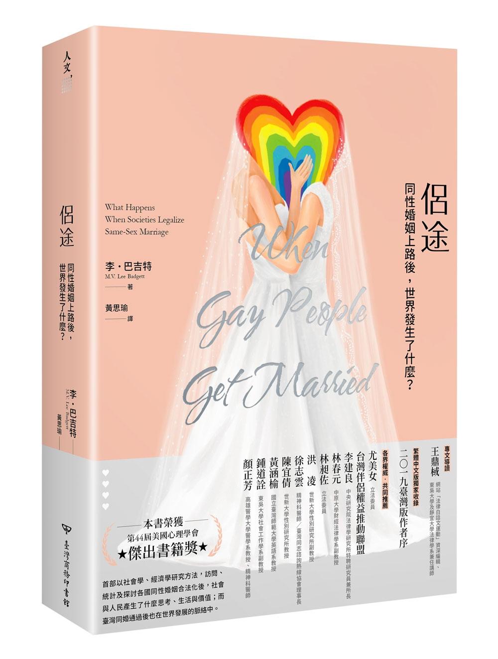 侶途:同性婚姻上路後,這世界發...
