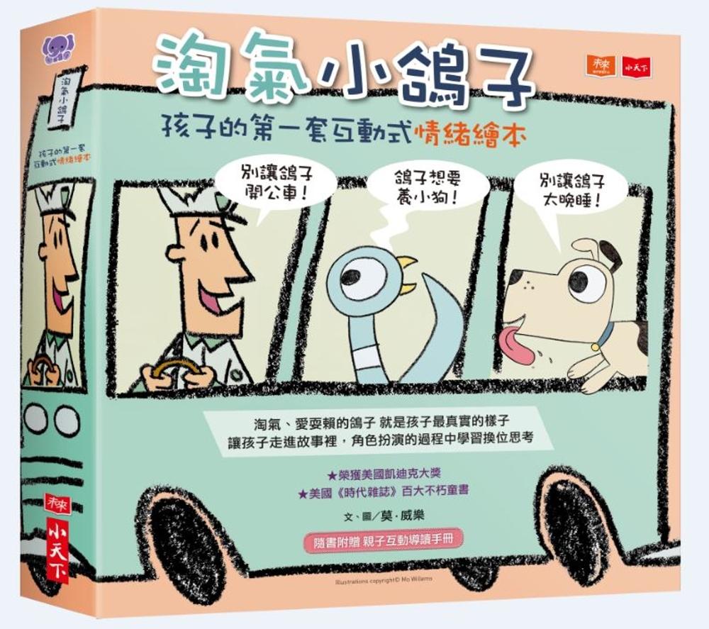 淘氣小鴿子:孩子的第一套互動式情緒繪本(共3冊)