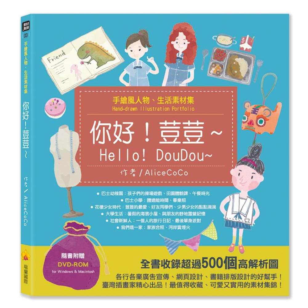 手繪風人物、生活素材集:你好!荳荳~(隨書附贈DVD-ROM for Mac&Windows)