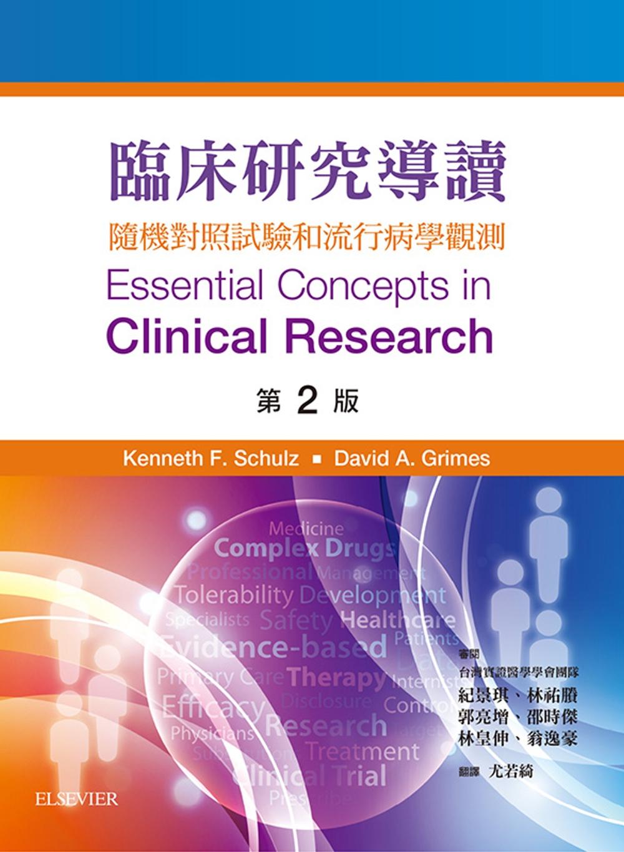 臨床研究導讀 第2版