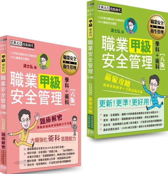 【職安新法+工安時事+全新題庫...