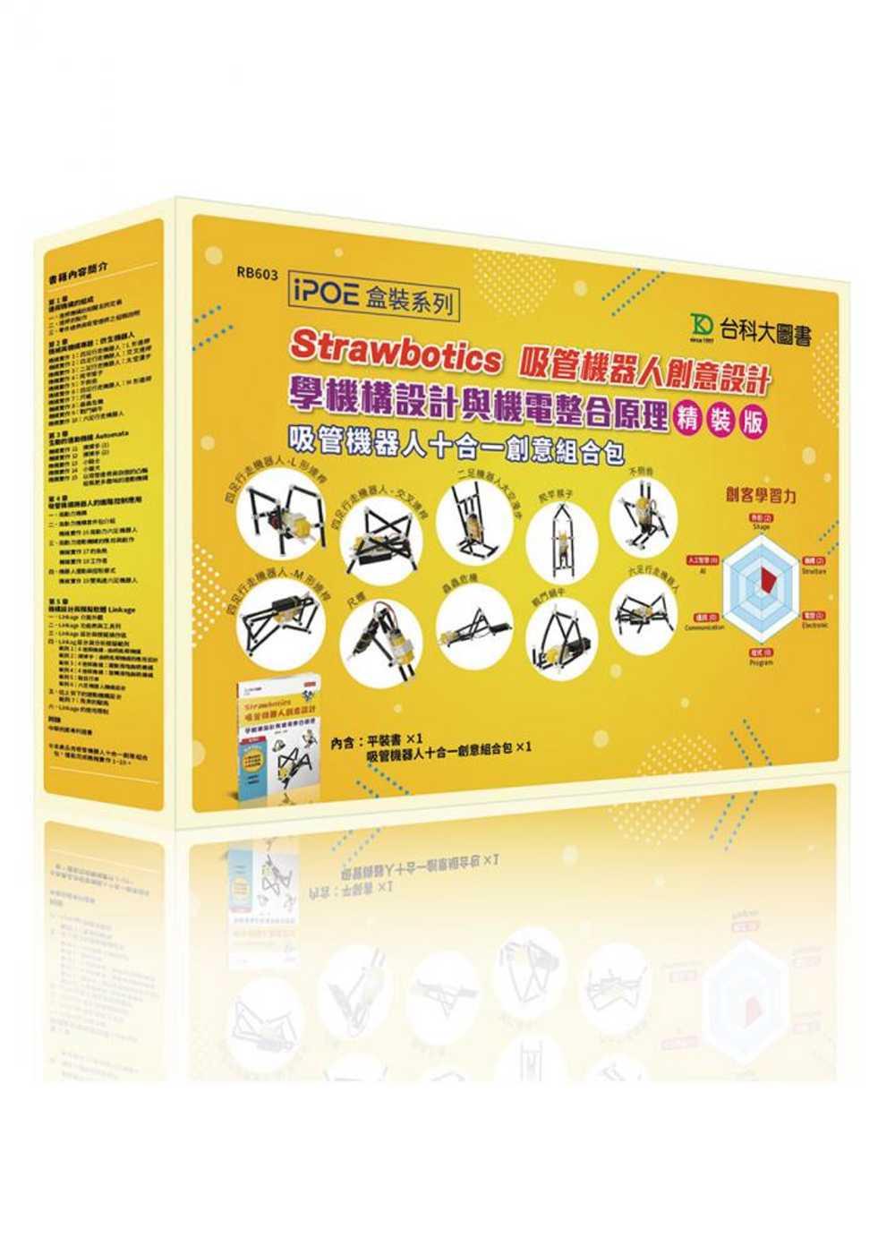 Strawbotics吸管機器...