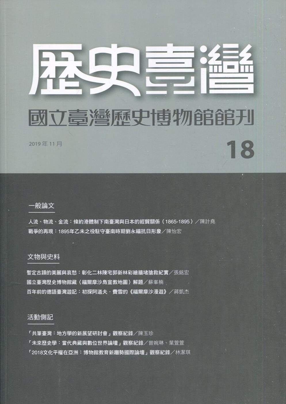 歷史臺灣:國立臺灣歷史博物館館刊第18期(108.11)