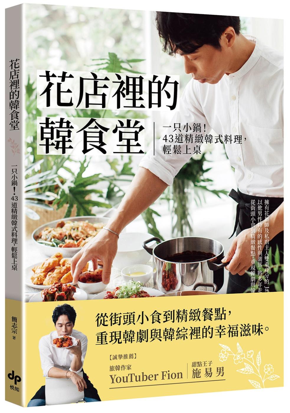 花店裡的韓食堂:一只小鍋!43道精緻韓式料理,輕鬆上桌