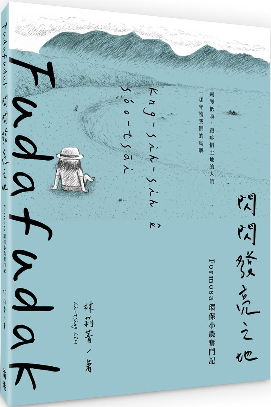 Fudafudak閃閃發亮之地:Formosa環保小農奮鬥記