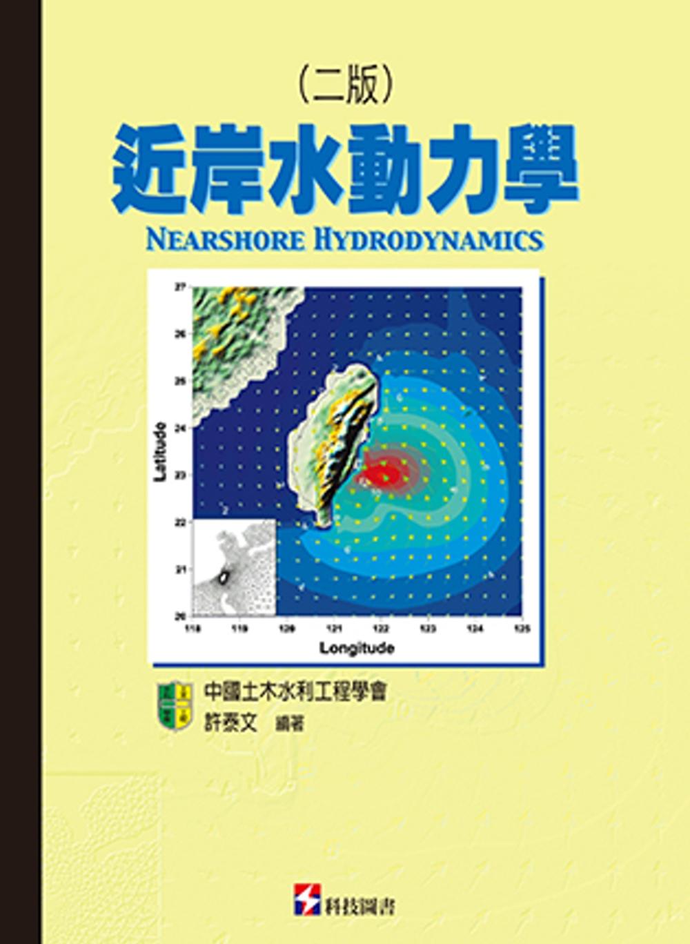 近岸水動力學(二版)