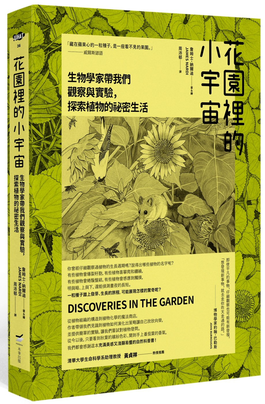 花園裡的小宇宙:生物學家帶我們觀察與實驗,探索植物的祕密生活