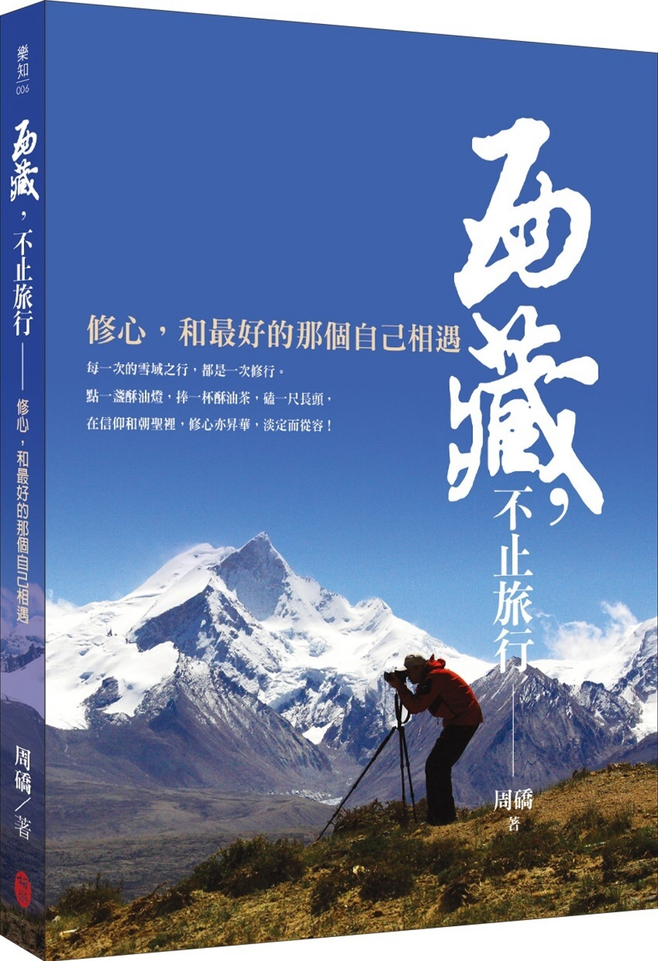 西藏,不止旅行:修心,和最好的那個自己相遇