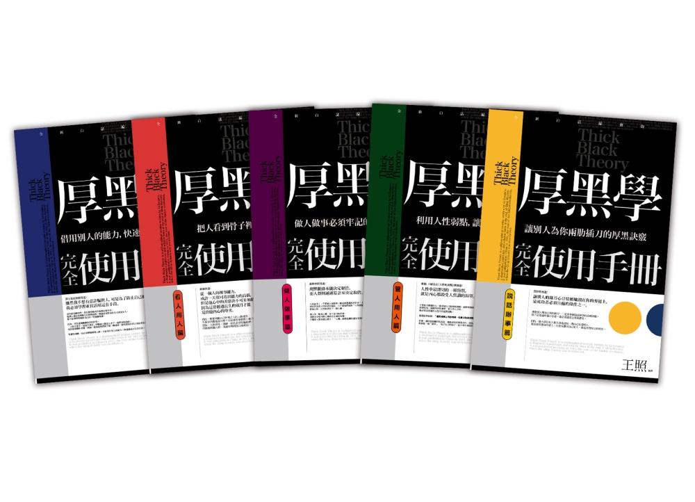 厚黑學完全使用手冊全集1(厚黑學完全使用手冊+做人、管人、看人、說話辦事篇)