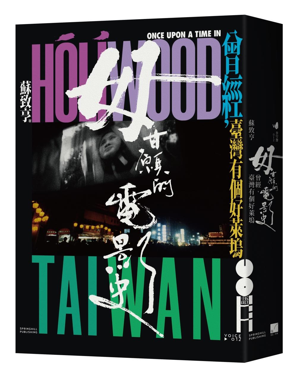 毋甘願的電影史:曾經,臺灣有個好萊塢