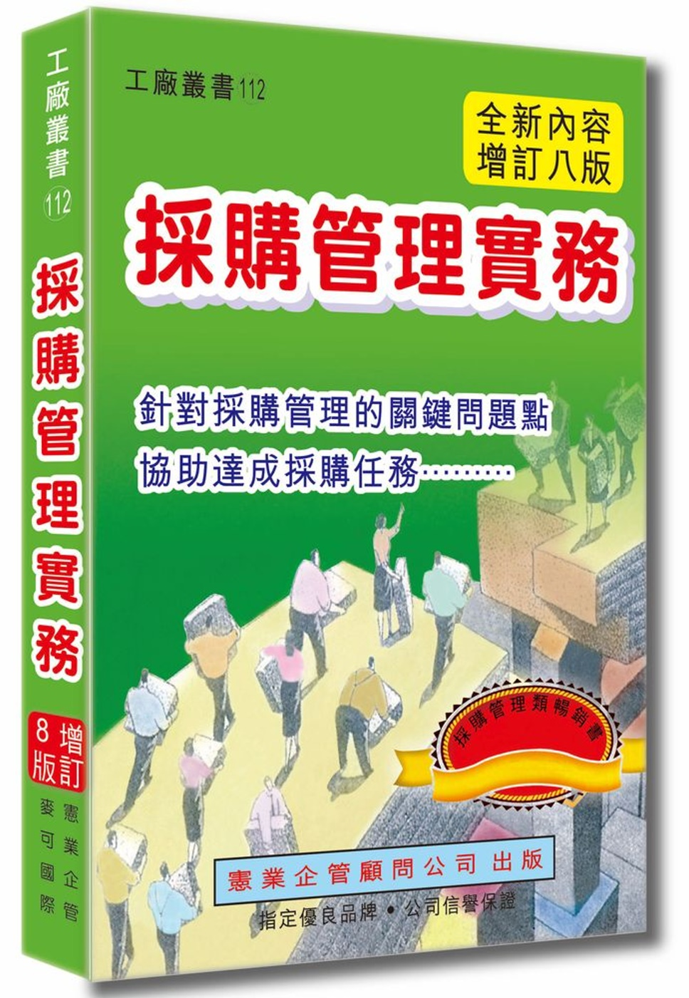 採購管理實務(增訂八版)