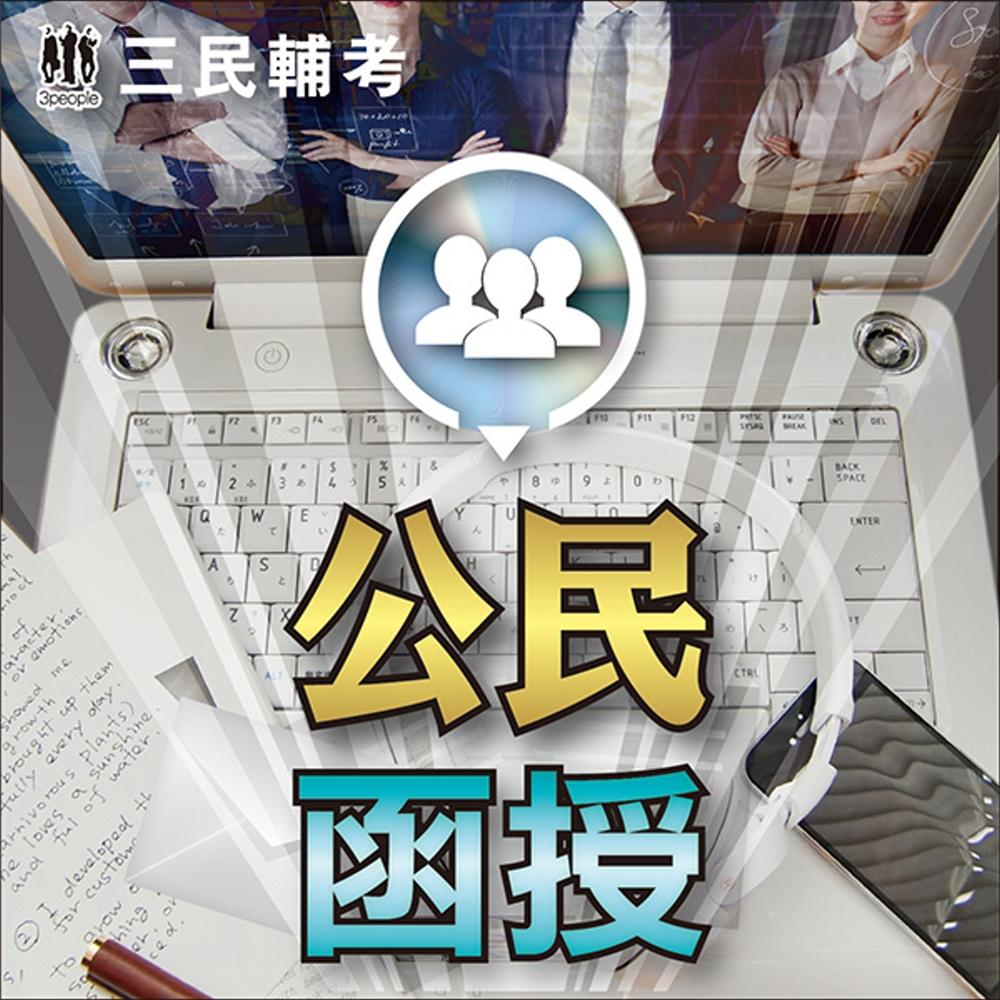 公民(108教材+DVD函授課程)(三民輔考名師授課/重點彙整/考科試題收錄/命題趨勢/資料補充)