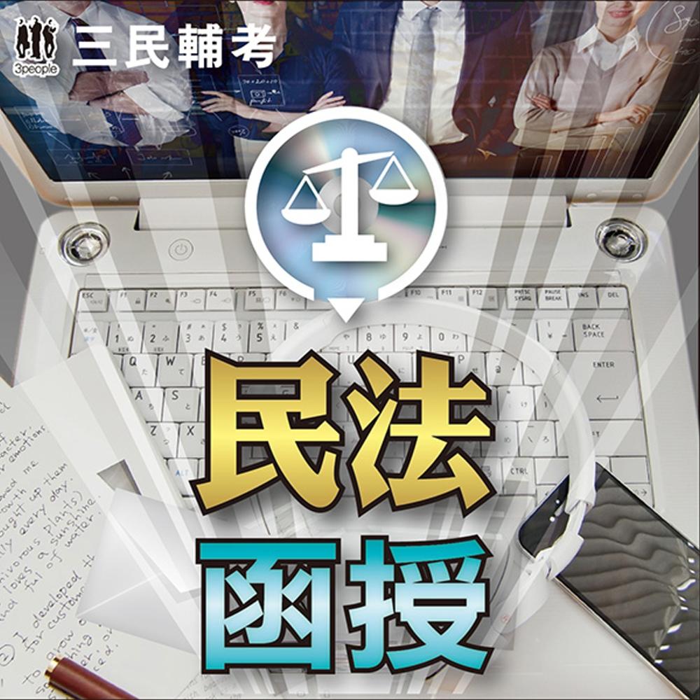 民法(108教材+DVD函授課程)(三民輔考名師授課/重點彙整/考科試題收錄/命題趨勢/資料補充)