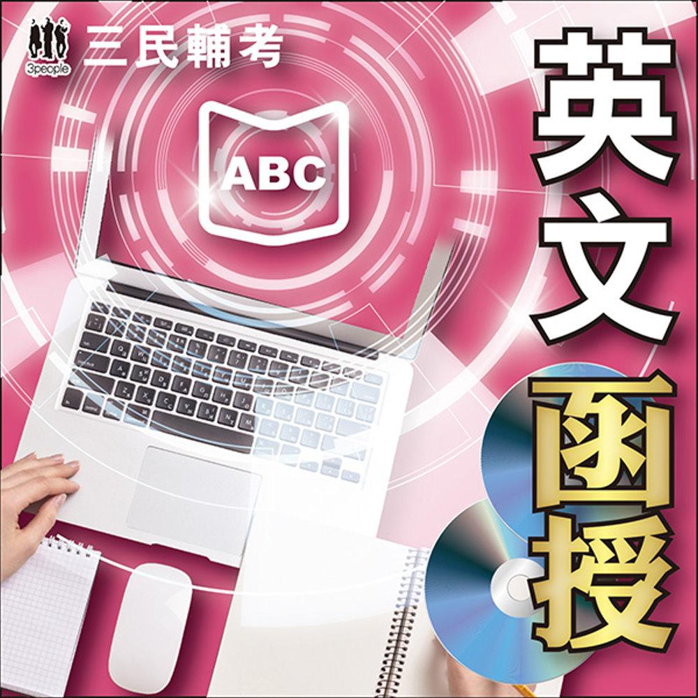 英文(108教材+DVD函授課程)(三民輔考名師授課/重點彙整/考科試題收錄/命題趨勢/資料補充)