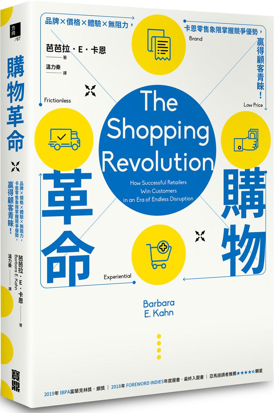 購物革命:品牌×價格×體驗×無...