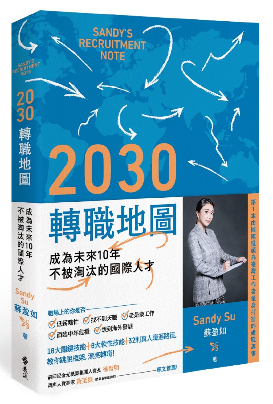 「2030轉職地圖:成為未來10年不被淘汰的國際人才」的圖片搜尋結果