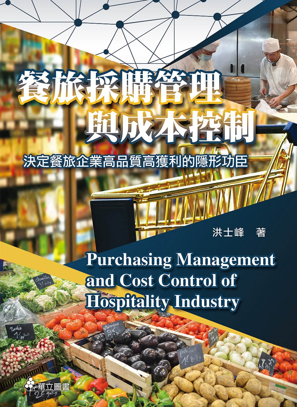 餐旅採購管理與成本控制:決定餐旅企業高品質高獲利的隱形功臣