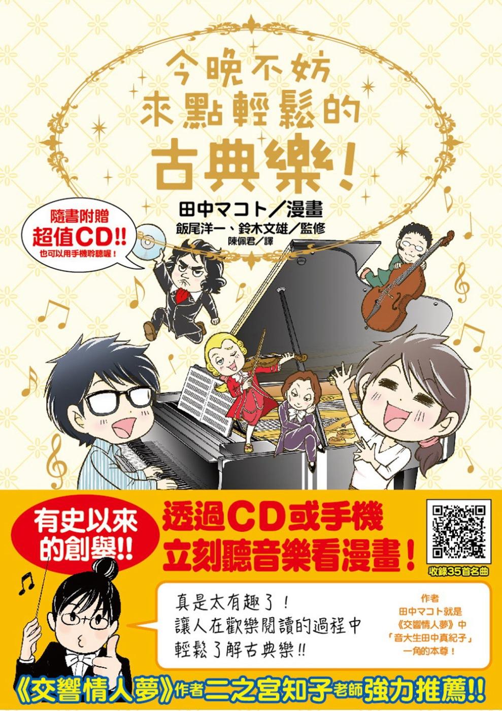 今晚不妨來點輕鬆的古典樂!