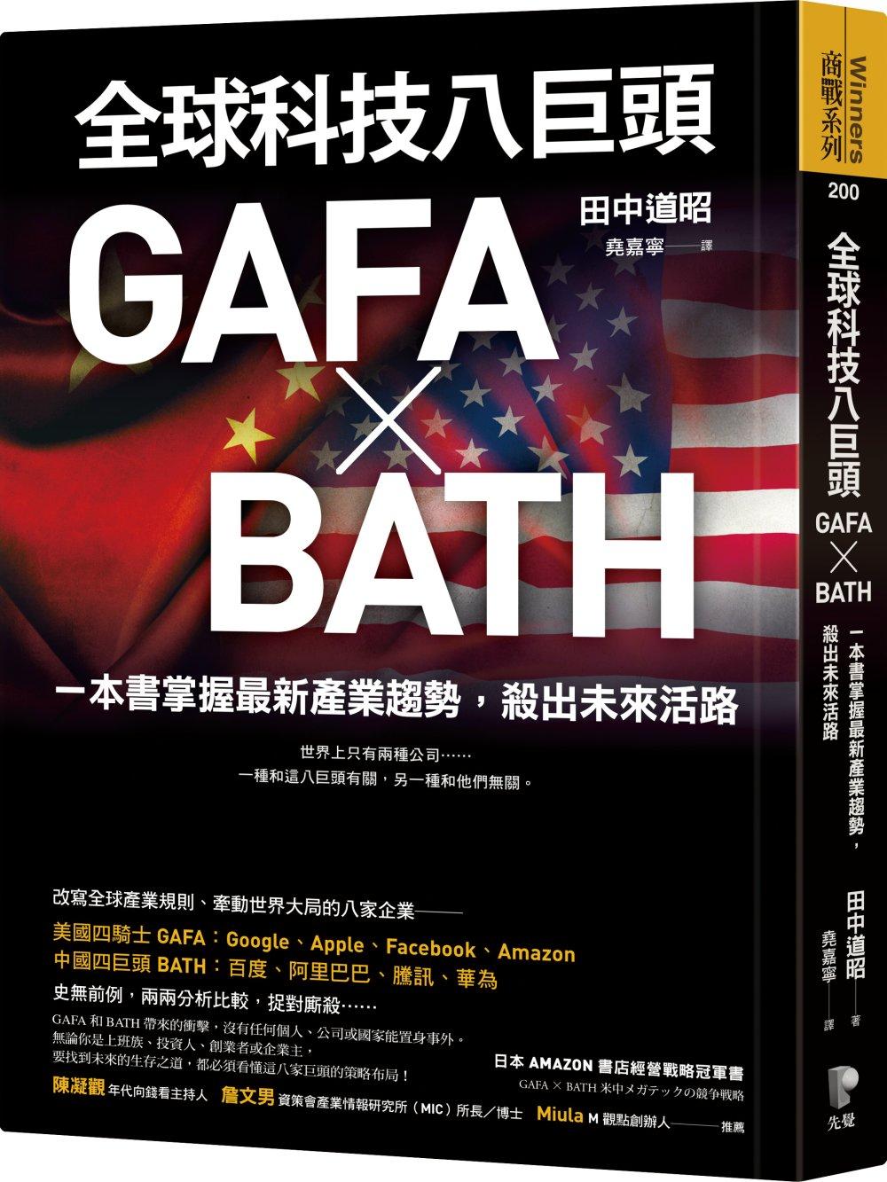 全球科技八巨頭GAFA ╳ BATH:一本書掌握最新產業趨勢,殺出未來活路