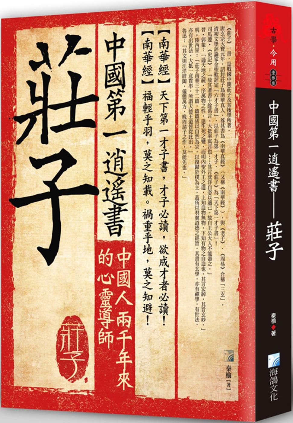 中國第一逍遙書:莊子