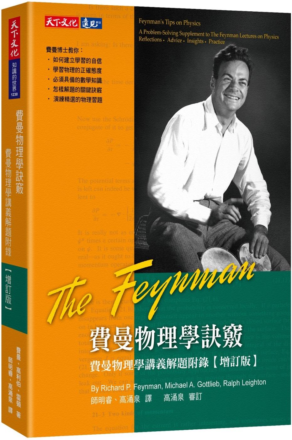 費曼物理學訣竅【增訂版】:費曼...