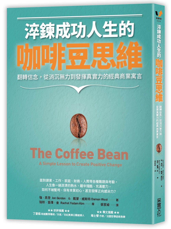 淬鍊成功人生的咖啡豆思維:翻轉信念,從消沉無力到發揮真實力的經典商業寓言