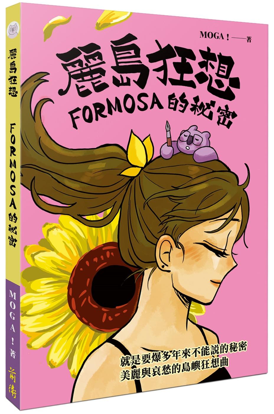 麗島狂想:FORMOSA的祕密