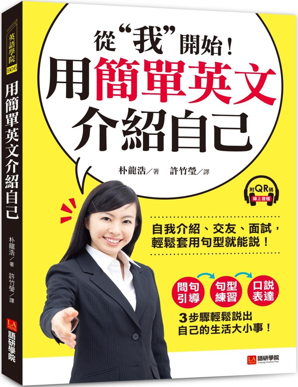 用簡單英文介紹自己:從「我」開始!自我介紹、交友、面試,輕鬆套用句型就能說!(附QR碼線上音檔)