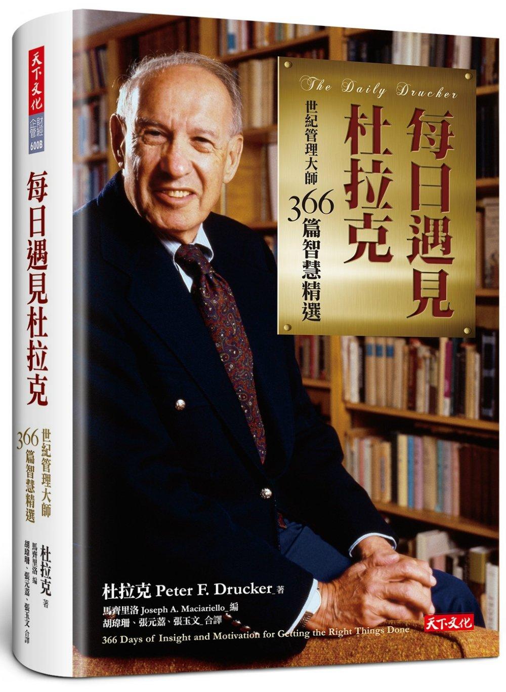 每日遇見杜拉克(新版):世紀管理大師366篇智慧精選
