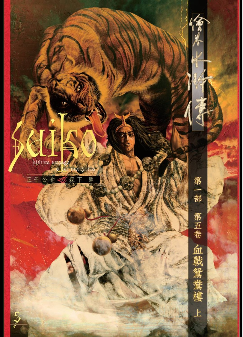 繪卷水滸傳(第一部)第五卷:血戰鴛鴦樓(上)