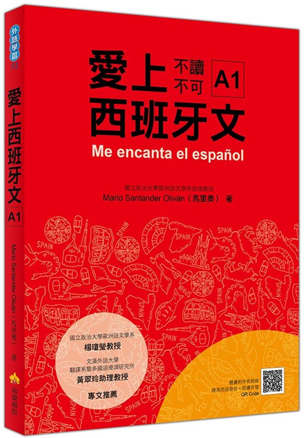 愛上西班牙文A1(隨書附作者親...