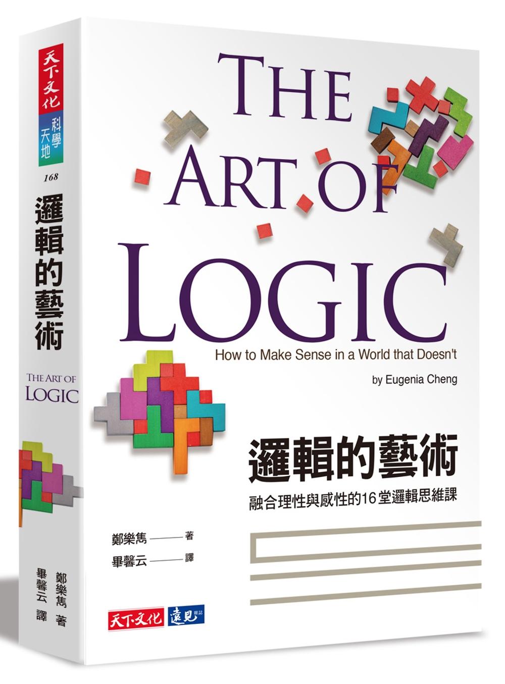 邏輯的藝術:融合理性與感性的16堂邏輯思維課