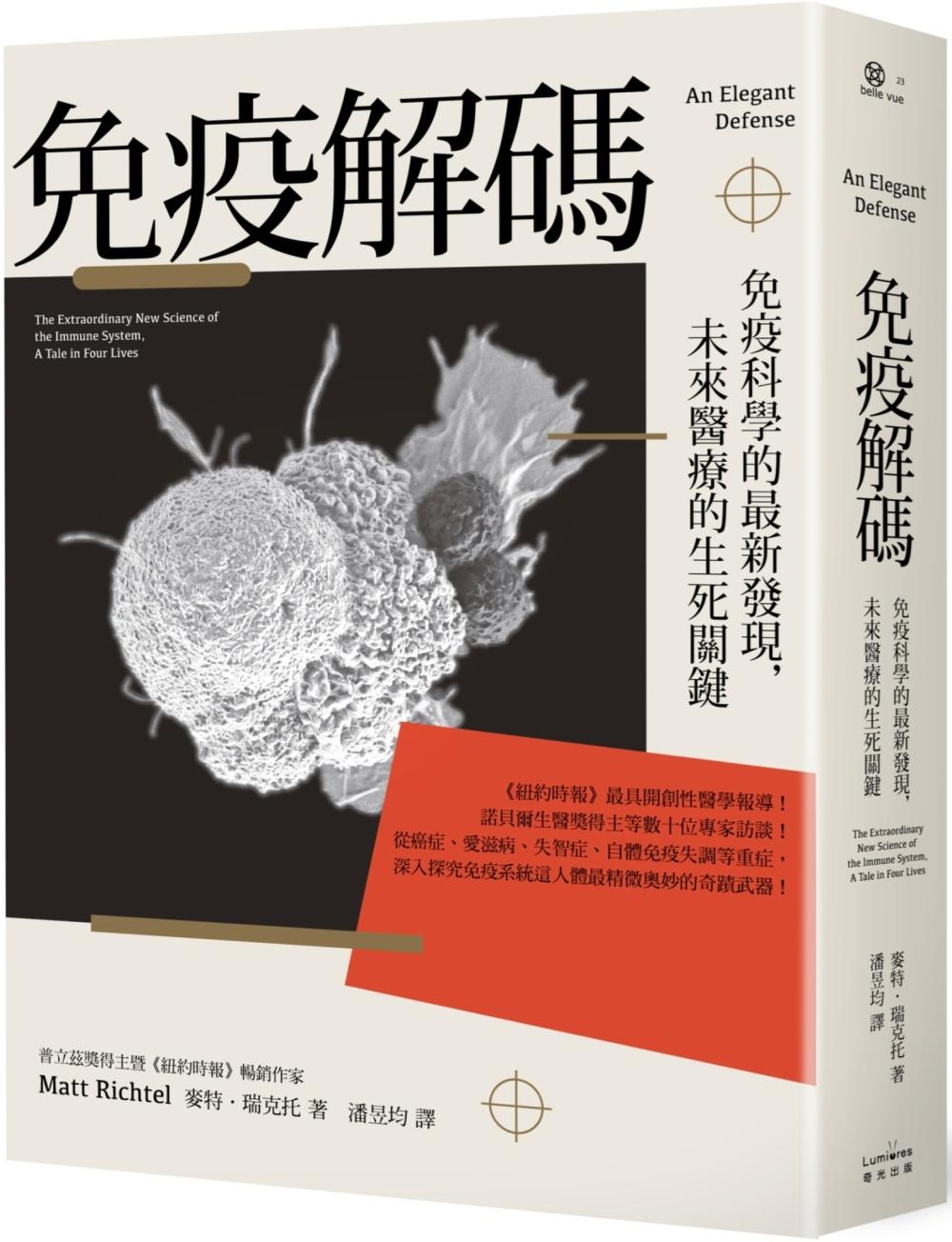 免疫解碼:免疫科學的最新發現,未來醫療的生死關鍵