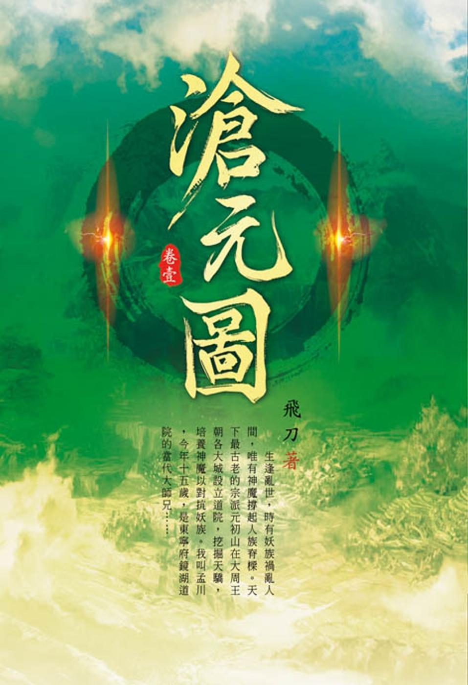 滄元圖(第一卷):斬妖盛會