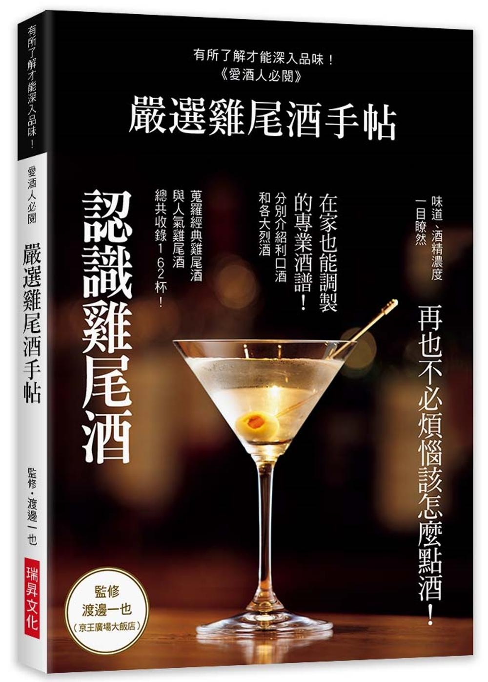 嚴選雞尾酒手帖:再也不必煩惱該...