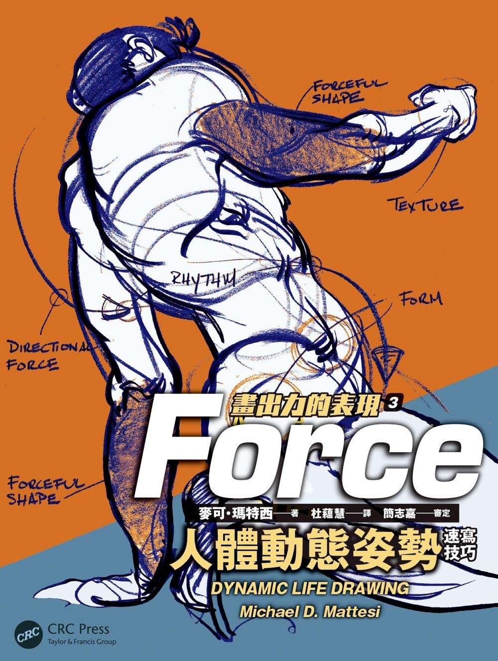 人體動態姿勢速寫技巧 畫出力的表現3