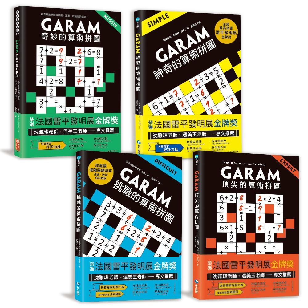 練出數理腦!GARAM算術拼圖完整版套書:八歲以上就可以玩!源自法國,風靡歐美日韓,有助於數感&邏輯力養成的數學遊戲