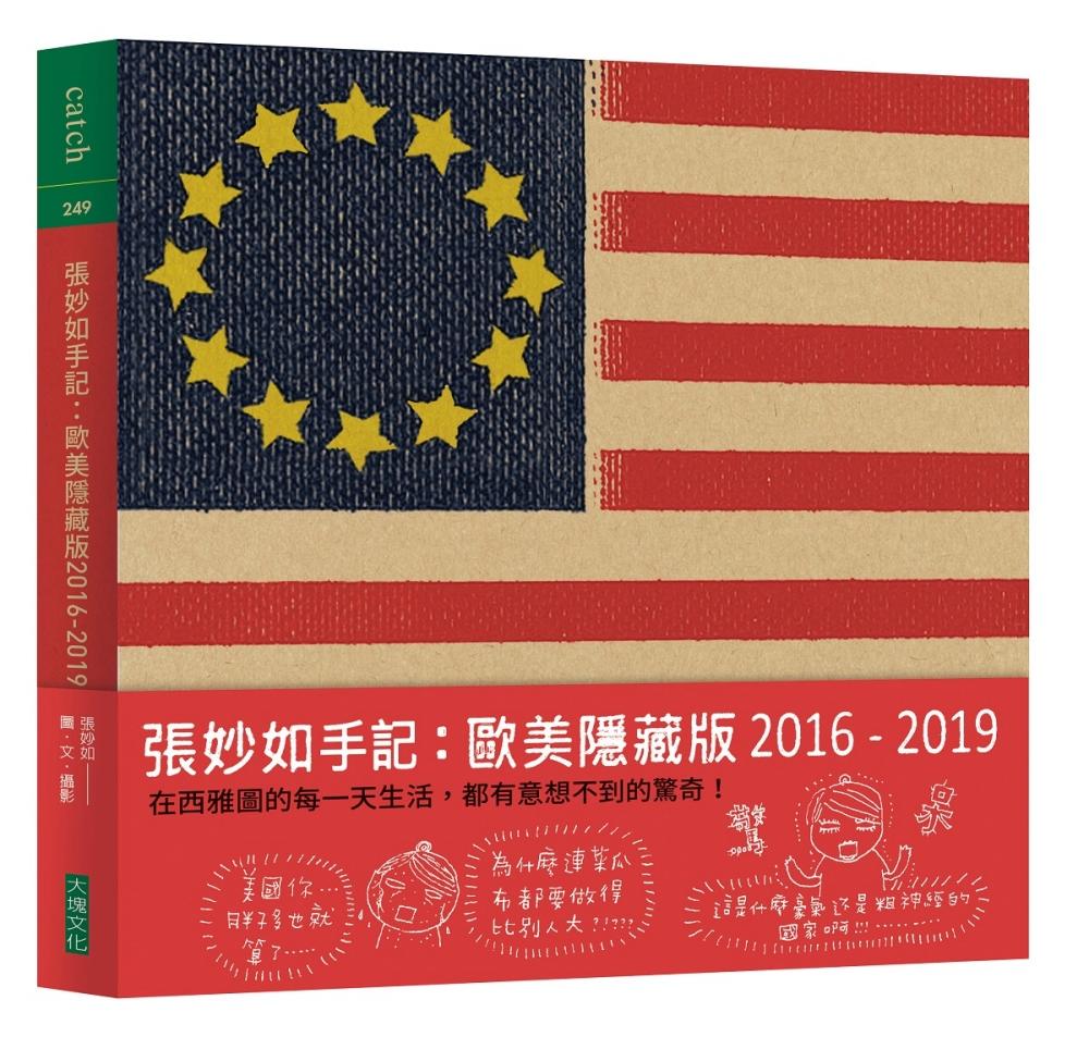 張妙如手記:歐美隱藏版2016-2019限量特裝版(附徐玫怡手作「好大牌食物防塵袋」)