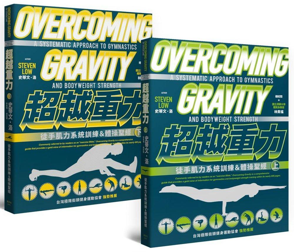 超越重力套書(上+下,全套共兩冊)