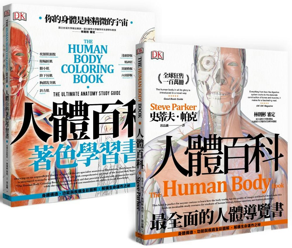 人體百科學習套書(共兩冊)