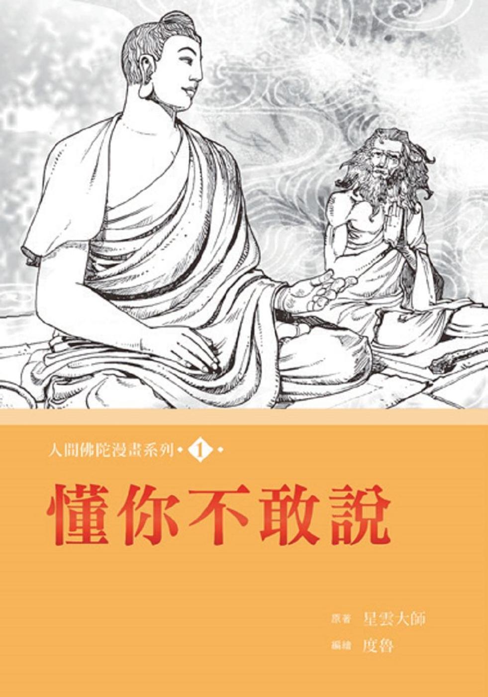 人間佛陀漫畫系列(1):懂你不敢說