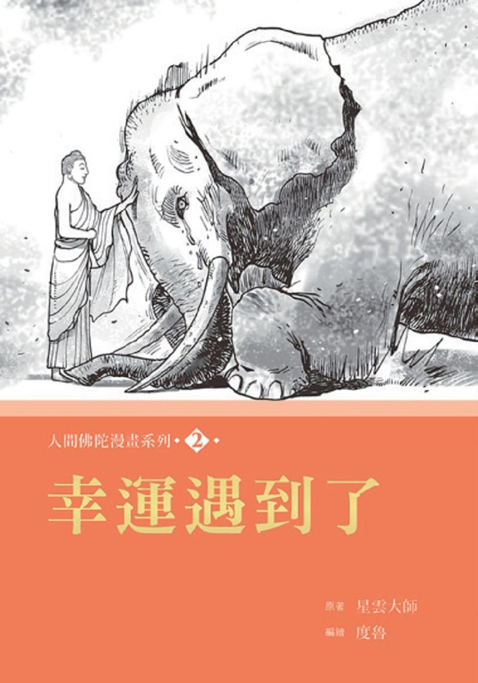 人間佛陀漫畫系列(2):幸運遇到了