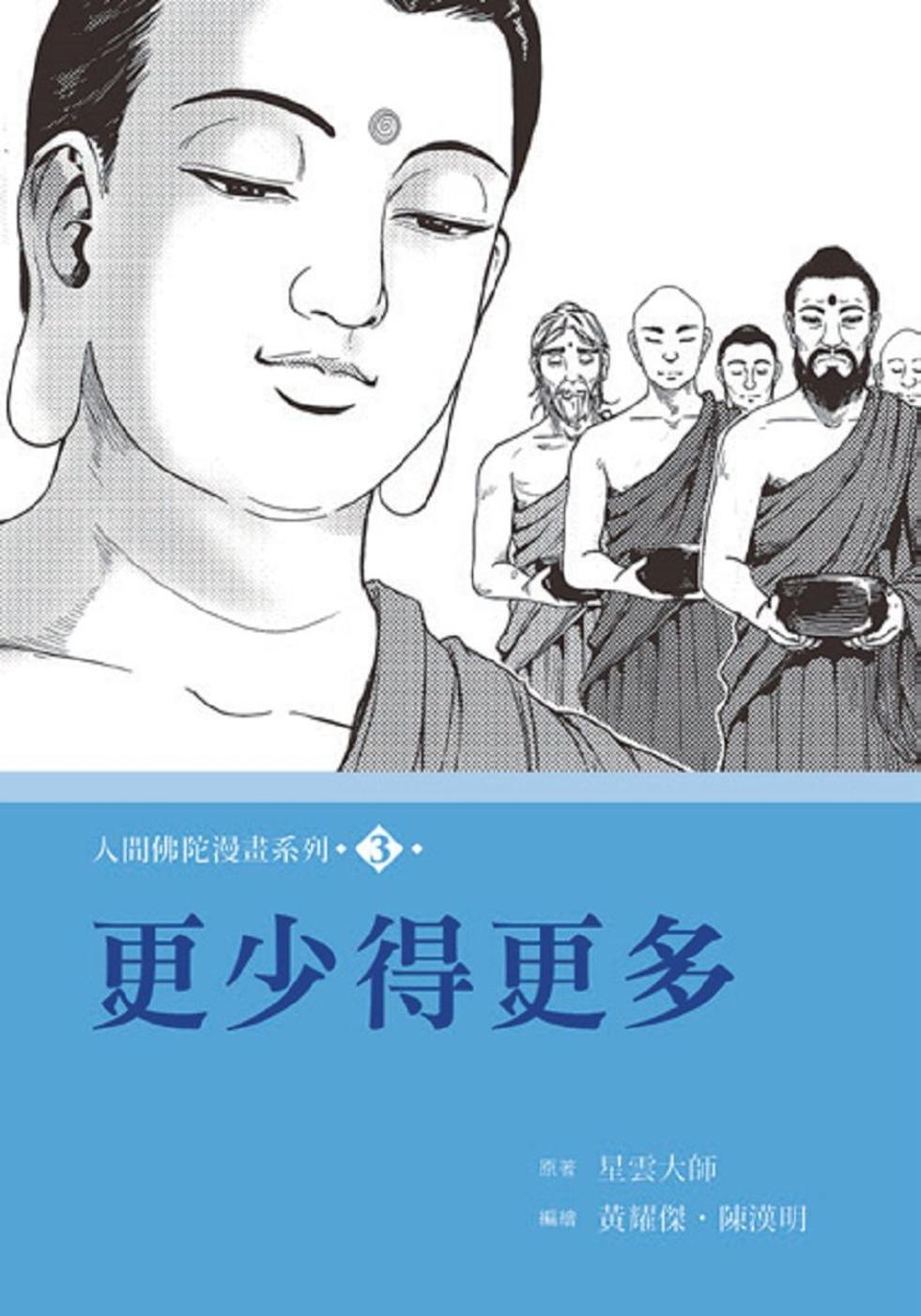 人間佛陀漫畫系列(3):更少得更多