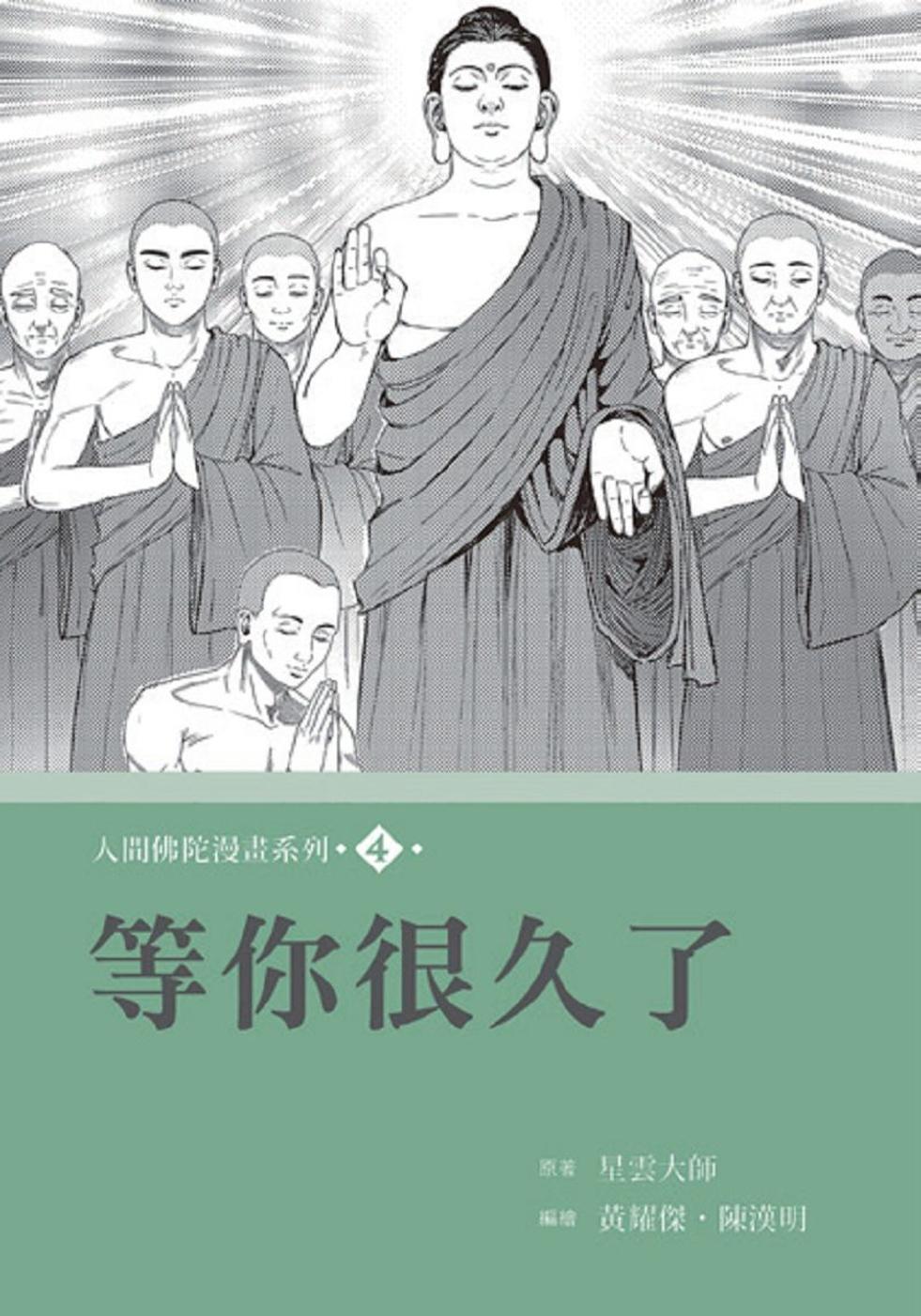 人間佛陀漫畫系列(4):等你很久了