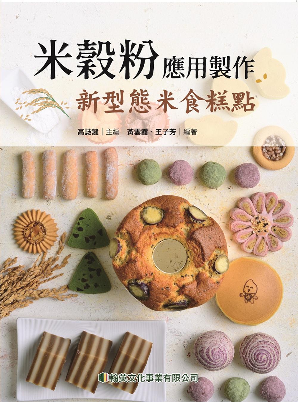 米穀粉應用製作:...