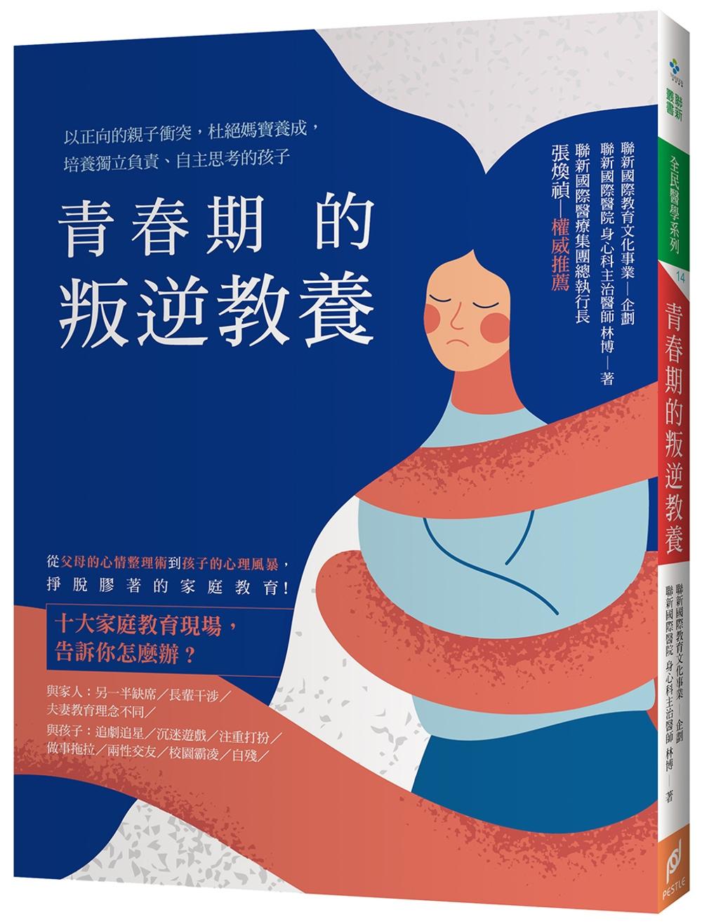 青春期的叛逆教養:以正向的親子衝突,杜絕媽寶養成,培養獨立負責、自主思考的孩子